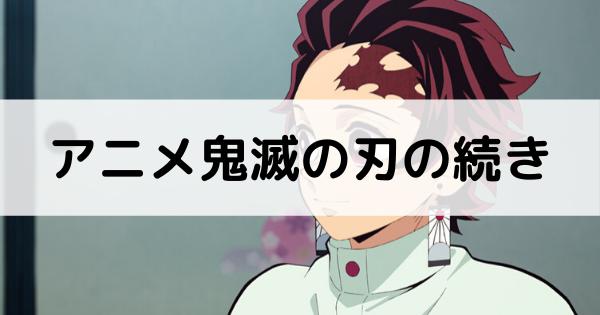 鬼滅の刃アニメの続き記事のアイキャッチ
